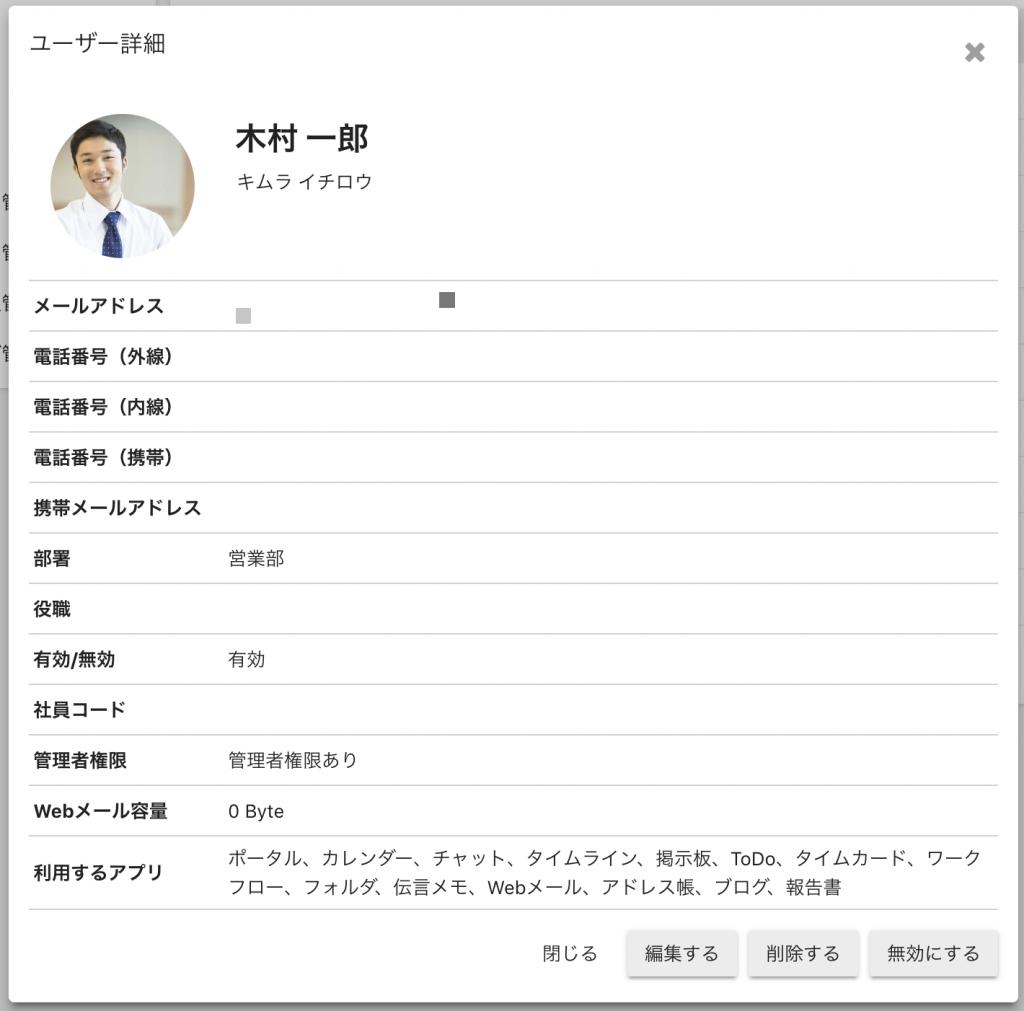 ユーザー詳細画面