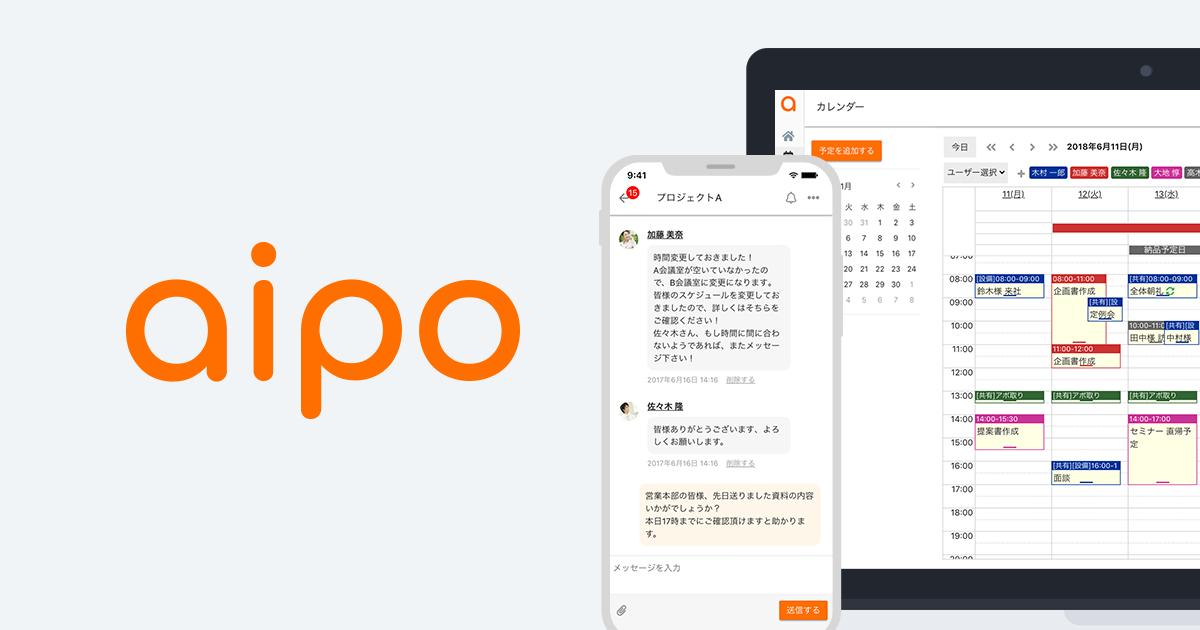 ビジネスコラボレーションツール「Aipo」