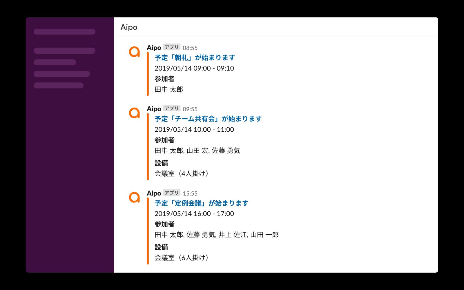 AipoとSlackの連携イメージ